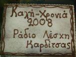 Василопита - съедобные достопримечательности Греции - фото (фотографии)